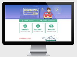 金融类企业官网设计