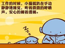 《悲催漫画家的幸福生活》第十七集【养猫记3】