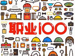 1987(Gulu羊) - 职业100(上)