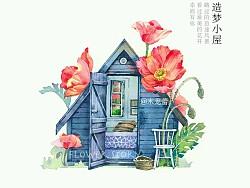 造梦小屋,水彩花与童话木屋