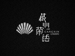 山海缘旗下品牌《藏心茶语》品牌设计
