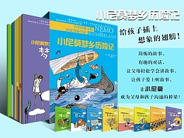 儿童读物-《小尼莫历险记》网商海报