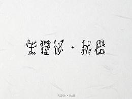 天净沙·秋思(字体设计)