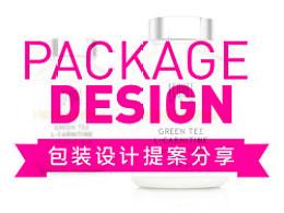 包装设计-提案分享