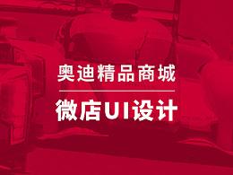 奥迪精品商城-微店UI设计&宣传折页