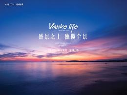 万科香湖盛景(二阶段)