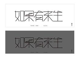 字体设计—如果有来生