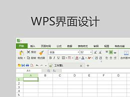 wps界面设计