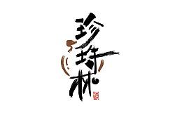 白酒字体设计(已商用)