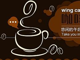 咖啡之翼横幅商业招贴