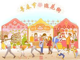 粤春节,逛花街(广东春节民俗)