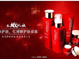 化妆品公司官网练习
