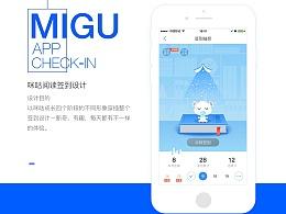 2016MIGU-咪咕阅读APP签到设计