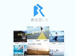 暴走团app1.0