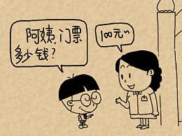 小明漫画——现实太假,还是自己太傻
