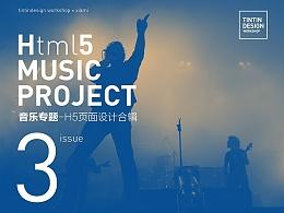 虾米音乐H5专题页面设计合辑3