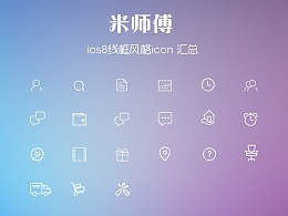 ios8线框图ICON