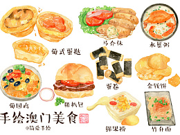 【纸上的美食】澳门虽小,却有各种的美食