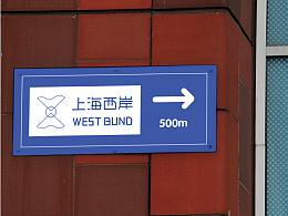 上海西岸X品牌形象VI视觉设计