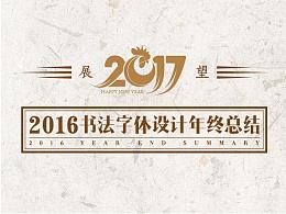 2016年书法字体设计总结