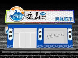 海鲜超市店面门头与标志设计
