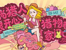 凯德广场-商业插画-时尚购物篇
