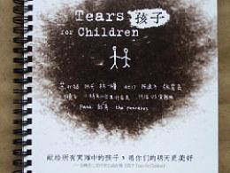《孩子》唱片設計