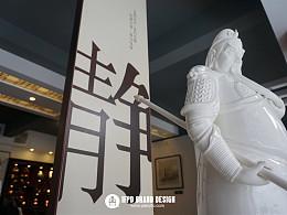 日安茶居-IFPD