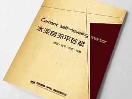 中加晋成(北京)建材有限公司  画册
