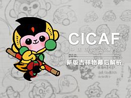 CICAF新版吉祥物 | 幕后解析