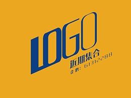 LOGO作集(我要打十个!!)