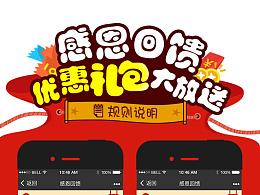 微团购——感恩节大礼包 手机端活动页面 H5