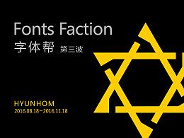 字体帮 第三波(08.18-11.18)