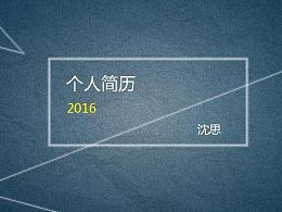 2016 简历  沈思