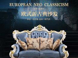 一个欧式沙发的详情页