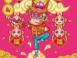 猴年大吉 新春进步