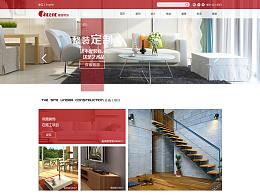 家装-官网首页设计