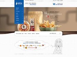 2016上半年一些营销型网站