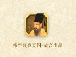 韩熙载夜宴图-故宫出品-工作作品