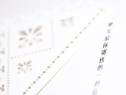 MENZOGNA門祖吶△紙品△藝印社出品#《摯友給你寄出送的一封信》一此製作環節
