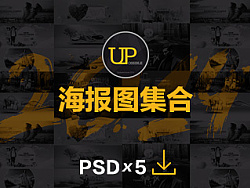 2014大海报图整理(附PSD*5)