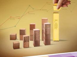 光大电子银行 阳光e基金海报设计