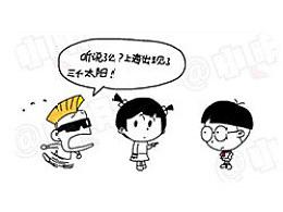 小明系列漫画末日篇——三个太阳