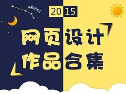 2015网页设计合集