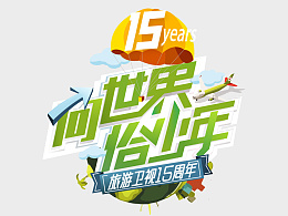 15周年 logo动画