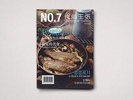 杂志风格的菜谱方案