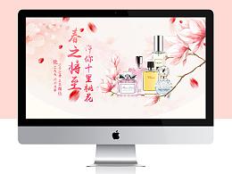 香水十里桃花专题