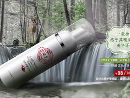 化妆品海报合成banner