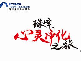 珠峰慈善活动字体设计