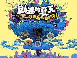 优酷《剧迷的夏天》插画海报